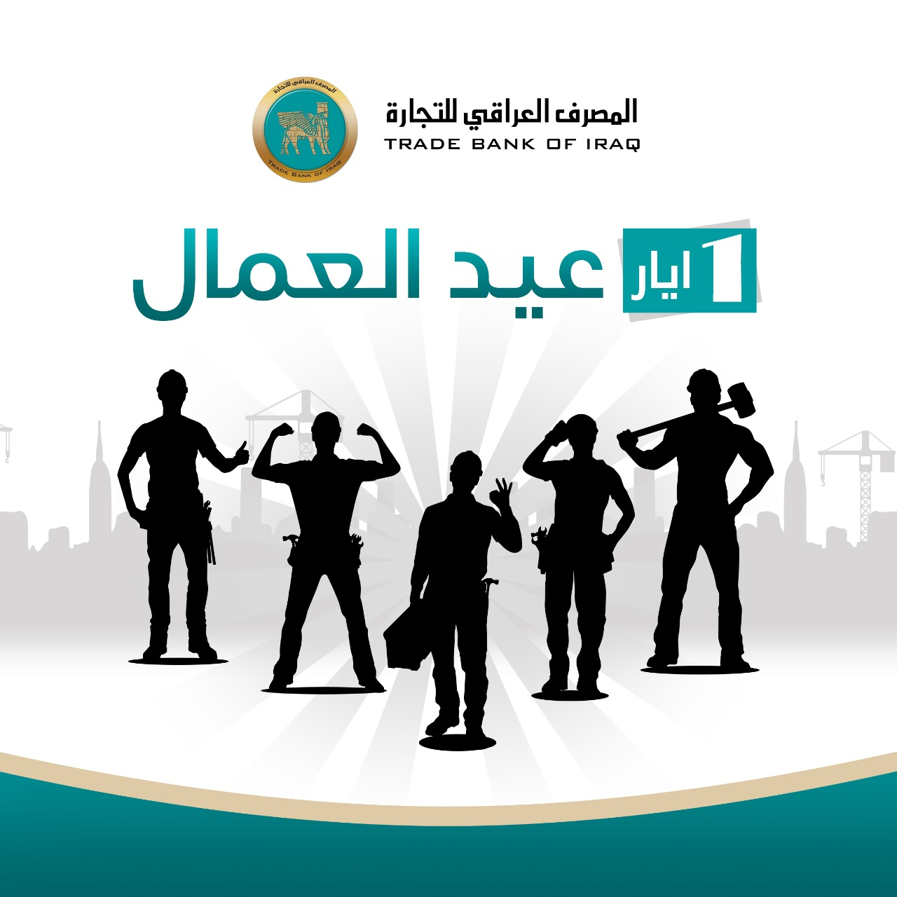 The President of the Iraqi Trade Bank and members of the Board of Directors and all the members of the Board of Directors shall extend congratulations and congratulations to all workers on the occasion of their holiday on May 1, 2019.  Every year you are  Workers-Day_01.05.2019
