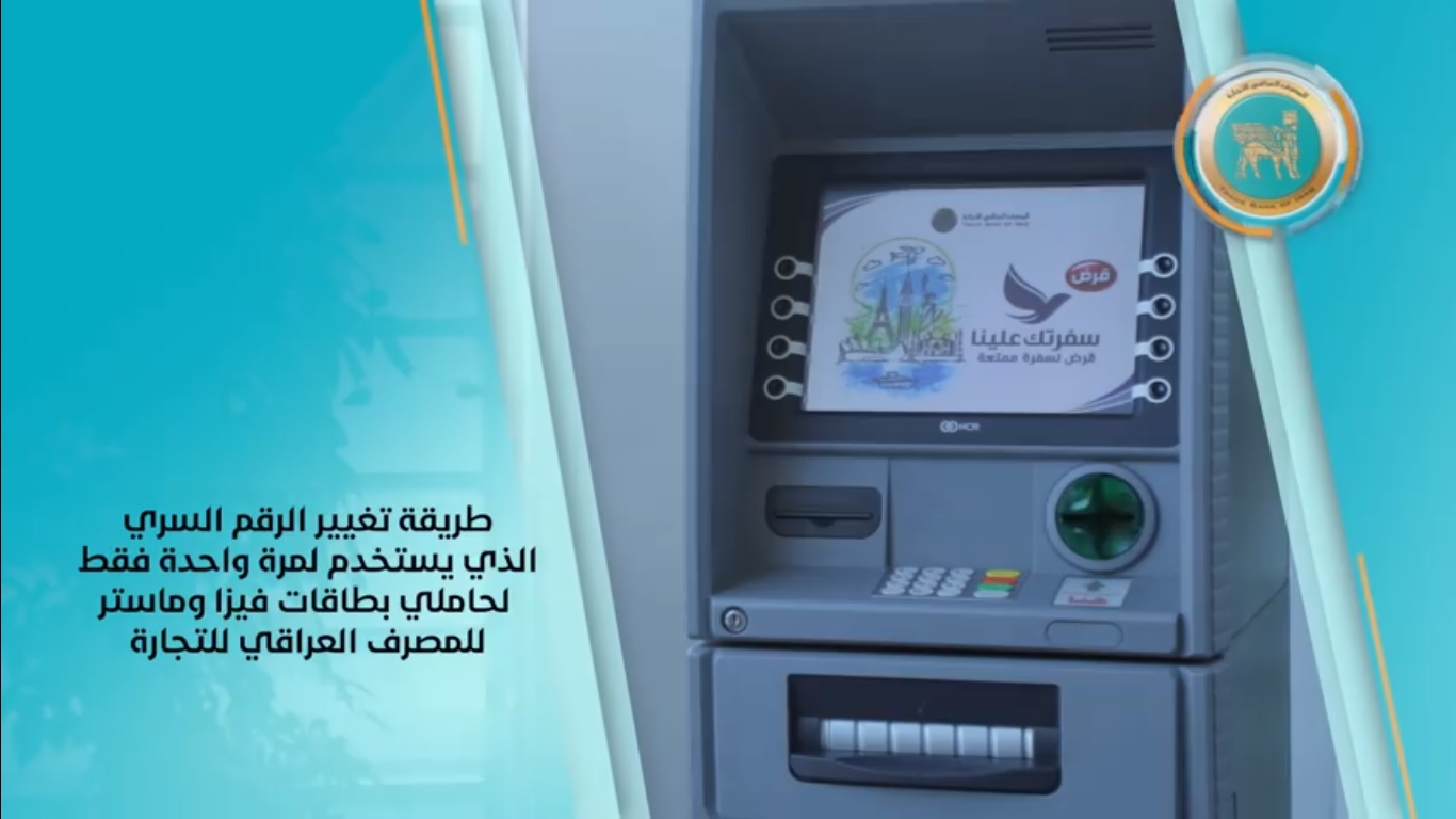 Video manual activation and use of the cards of the Iraqi Bank for Trade when issued and receive a passcode in the form of a text message  OTPone-time-password