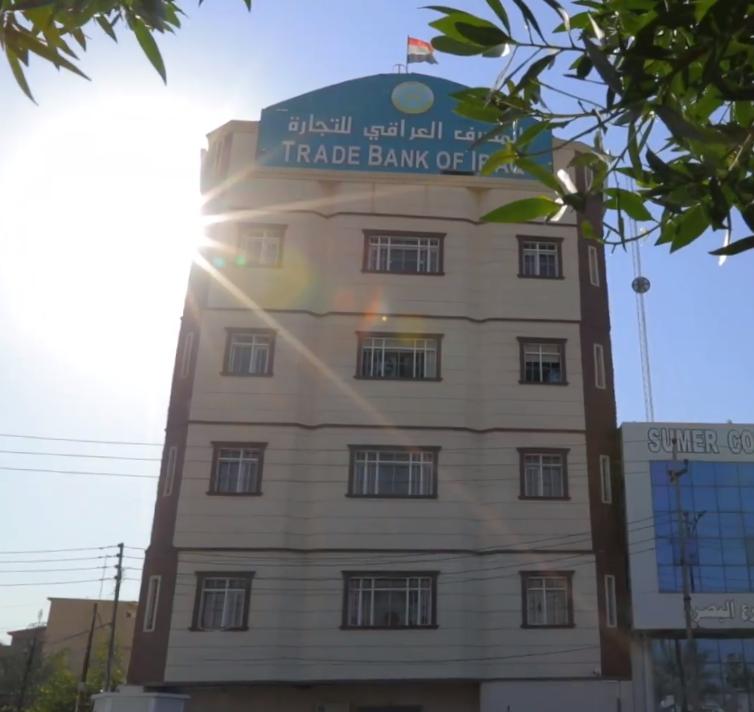 #The Iraqi Trade Bank Basrah-Branch