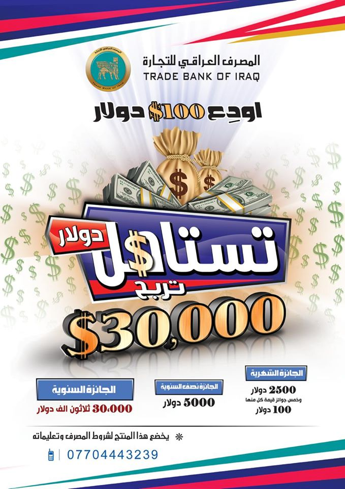 The Trade Bank of Iraq announces the launch of a Deposit Certificate (worthy of a dollar) product in US dollars TESTAHEL_